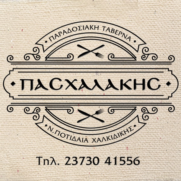 pashalakis-pasxalakis